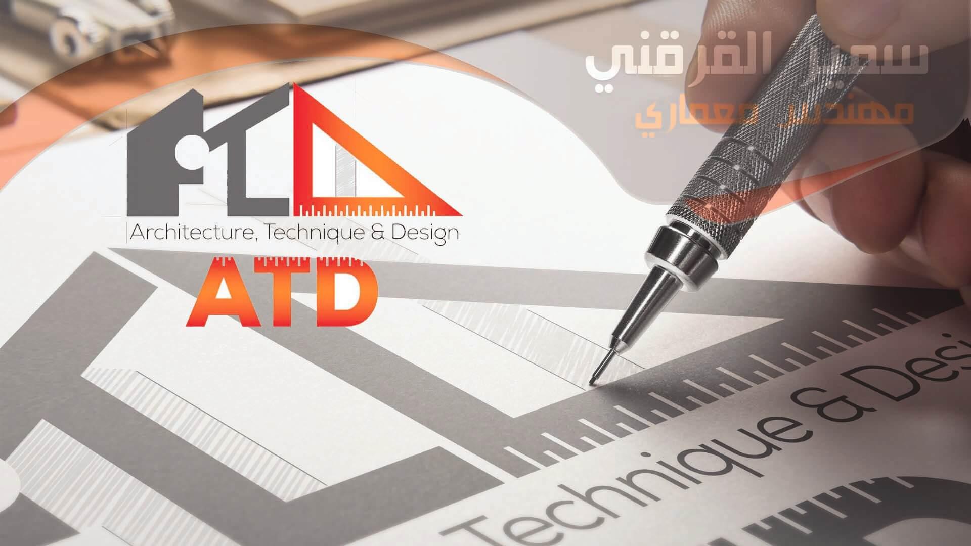 Design architecture en tunisie